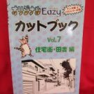 """How to Draw Manga """"Original cut book #7"""" / House, Town, The country"""