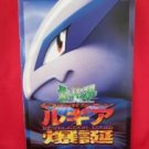 Pokemon the Movie 2000: The Power Of One art guide book w/special card