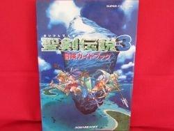 Seiken Densetsu 3 strategy guide book w/card