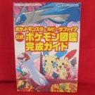 Pokemon Ruby Sapphire monster encyclopedia complete guide book / GAME BOY ADVANCE, GBA