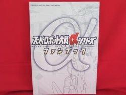 Super Robot Wars (Taisen) Alpha art fan book / Playstation, PS1