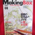 """""Making Box 01"""" Japanese Anime Manga making magazine"