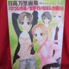 """Hitsuji no namida"" ""Sekai de ichiban daikirai"" illustration art book / Banri Hi"