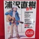 Naoki Urasawa fan book / PLUTO,MONSTER,YAWARA