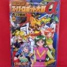 Super Robot Wars α Alfa Manga comic