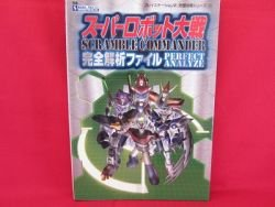 Super Robot Wars Scramble Commander perfect analyze book