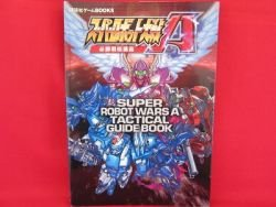 Super Robot Wars A tactical guide book / GAME BOY ADVANCE, GBA