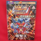 Super Robot Wars (Taisen) Compact complete strategy guide book /WonderSwan