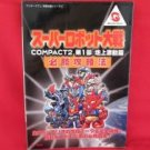 Super Robot Wars (Taisen) Compact 2 #1 strategy guide book /WonderSwan