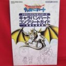 Dragon Quest Monsters Caravan Heart complete guide book /Warrior
