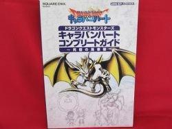 Dragon Quest Monsters Caravan Heart complete guide book /Warrior