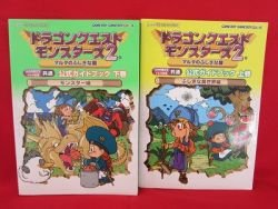 Dragon Quest Monsters 2 official strategy guide book 2 set /GAME BOY, GB