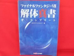 Final Fantasy VII 7 'Kaitai Shinsho' complete strategy guide book