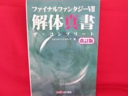 Final Fantasy VII 7 'Kaitai Shinsho Revision' complete strategy guide book