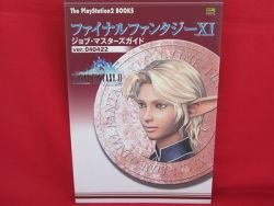 Final Fantasy XI job master guide book ver.040422