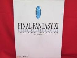 Final Fantasy XI guild masters guide book ver.050512