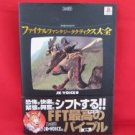 Final Fantasy Tactics complete strategy guide book