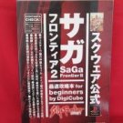 Saga Frontier 2 official guide book