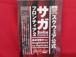 Saga Frontier 2 official guide book