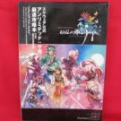 Unlimited Saga official strategy guide book /Playstation 2, PS2