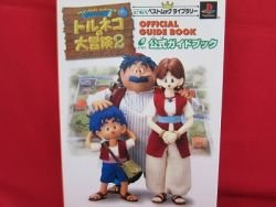 Torneko Last Hope official strategy guide book w/sticker