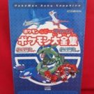 Pokemon Ruby Sapphire monster encyclopedia perfect guide book / GAME BOY ADVANCE, GBA