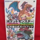 Pokemon FireRed LeafGreen official strategy guide book