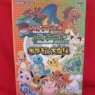 Pokemon FireRed LeafGreen monster encyclopedia book