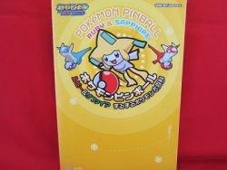 Pokemon Pinball Ruby & Sapphire strategy guide book