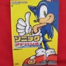Sonic Advance strategy guide book /GAME BOY ADVANCE, GBA