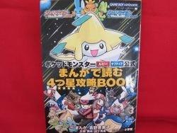 Pokemon Ruby Sapphire Manga strategy guide book