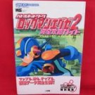 Mega Man Battle Network 2 perfect navigation book /GAME BOY ADVANCE, GBA