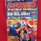 Mega Man Battle Network 5 perfect navigation guide book /GAME BOY ADVANCE, GBA