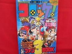 CROKET fan book & GBA strategy guide book