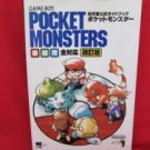 Pokemon Pocket Monsters Red Green Blue strategy guide book /GAME BOY, GB