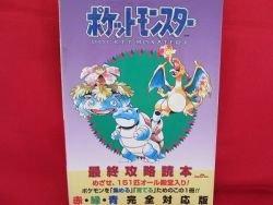 Pokemon Pocket Monsters Red Green Blue monster encyclopedia book