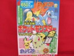 Pokemon Gold Silver strategy guide book /GAME BOY, GB