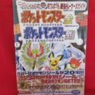 Pokemon Gold Silver perfect strategy guide book /GAME BOY, GB