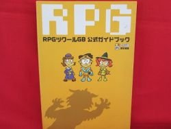 RPG Maker official strategy guide book /GAME BOY, GB