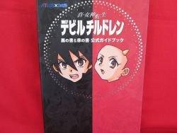 Shin Megami Tensei Devil Children strategy guide book /GAME BOY, GB