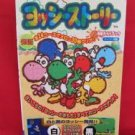 Yoshi's Story official strategy guide book /NINTENDO 64, N64