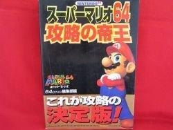Super Mario 64 perfect strategy guide book