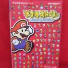 Paper Mario 64 official strategy guide book