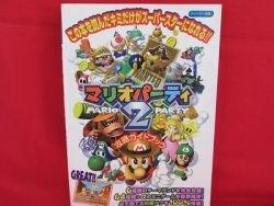 Mario Party 2 strategy guide book /NINTENDO 64, N64