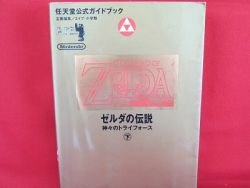 Legend of Zelda A Link to the Past strategy guide book #2