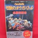 Ogre Battle strategy guide book /Super Nintendo, SNES