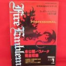 FIRE EMBLEM Monsho official professional guide book /SNES