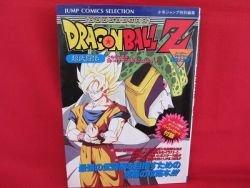Dragon Ball Z Super Butouden strategy guide book /Super Nintendo, SNES