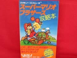Super Mario Brothers strategy guide book /NES