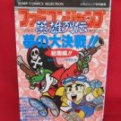 Famicom Jump Hero Retsuden strategy guide book /NES